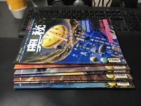 奥秘 2005年(2.4.6.7.8.9.10.11)8册合售