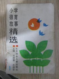小学德育故事精选1