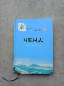 金山区村志丛书《万联村志》16开精装