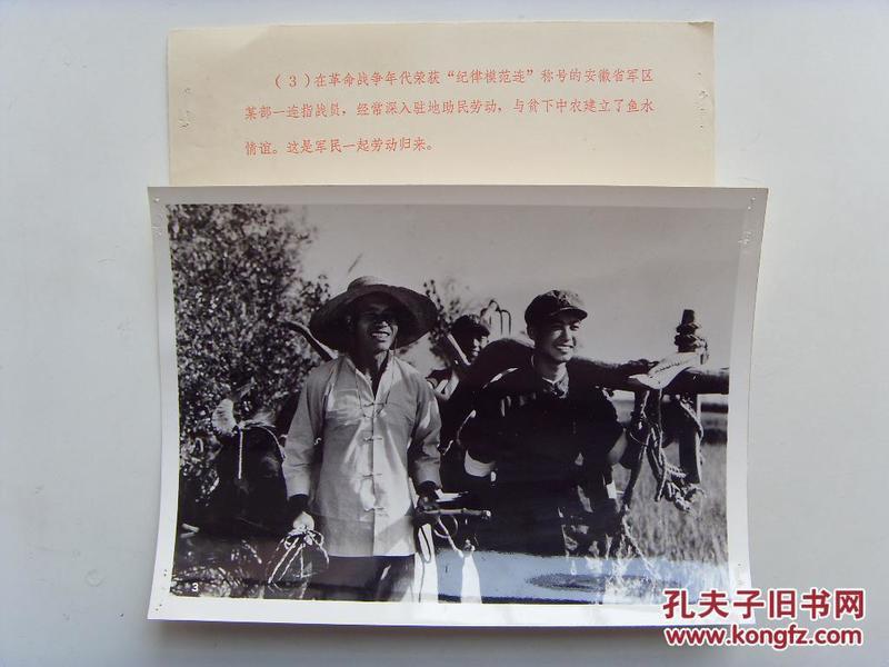老照片:【※1973年,安徽省军区某连指导员,助民劳动※ 】