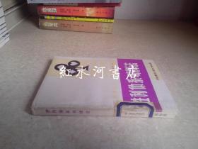 桥牌丛书:胜利体系叫牌法  馆藏