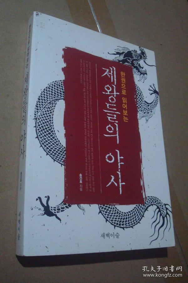韩文书(编号3)