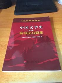 中国文学史(第三版)辅导及习题集