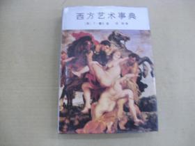 西方艺术事典