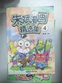 (正版现货~)朱斌漫画精选集4  9787531852421