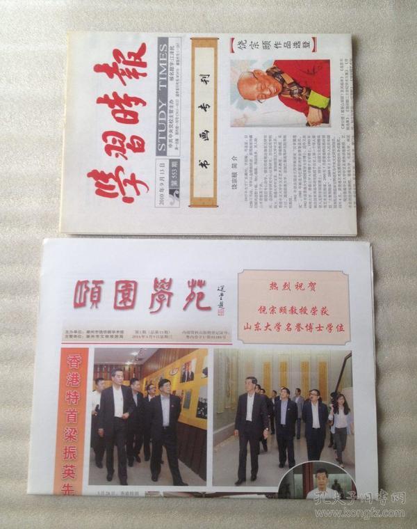 饶宗颐书画专刊艺术报刊:2010年中共中央党校,2014潮州市饶宗颐学术馆,二种