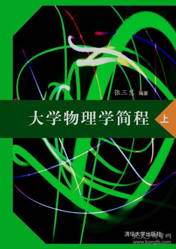 9787302215578大学物理学简程(上)