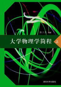 大学物理学简程(上)