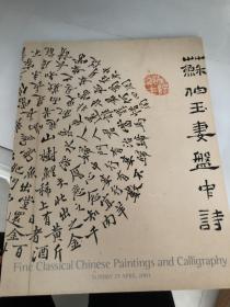 香港佳士得2003 中国古代书画