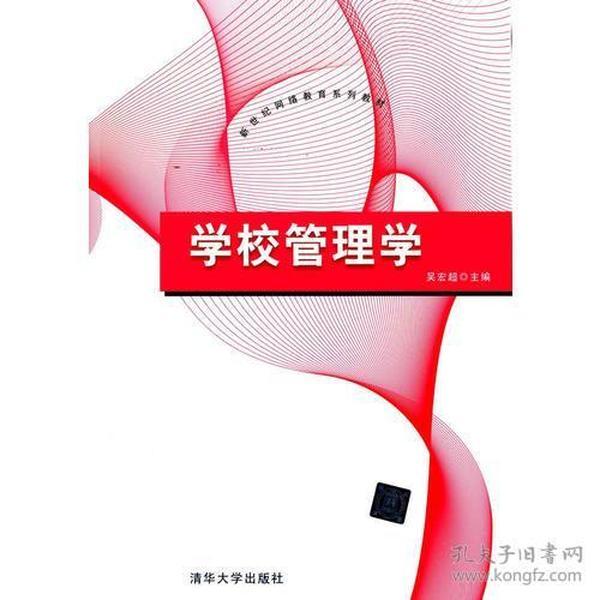 学校管理学(新世纪网络教育系列教材)