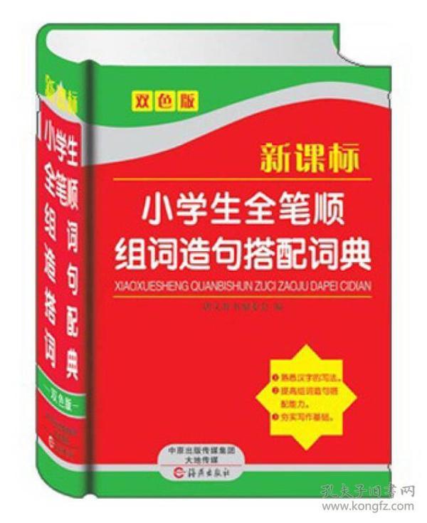 9787535061911新课标小学生全笔顺组词造句搭配词典-双色版