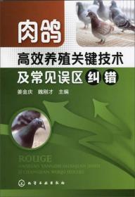 9787122202437肉鸽高效养殖关键技术及常见误区纠错