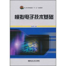 模擬電子技術基礎