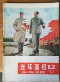 连环画报【1977年1、2期合刊】    C2