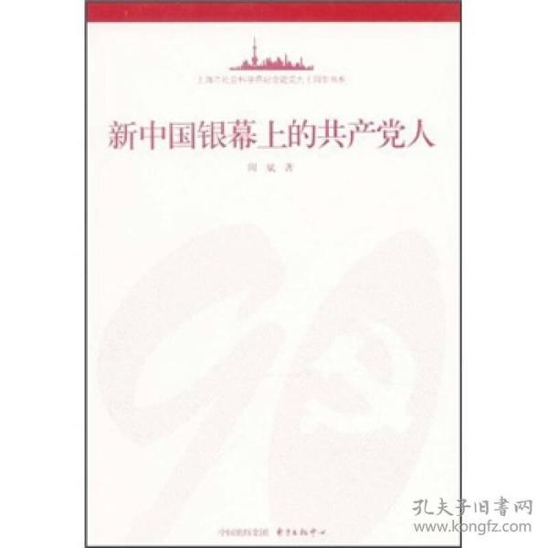 新中国银幕上的共产党人