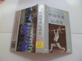 中国举重运动史 【 副主编钱光鉴签名本精装】