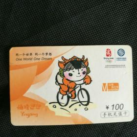 中国移动手机充值卡《福娃迎迎~山地自行车》      [柜12-2-1]