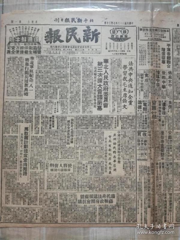 国38年7月30日北平新民报《法共中央通知全党学习我毛主席论文》《华北人民政府委员会第三次扩大会议闭幕通过变更华北行政区划等议案》