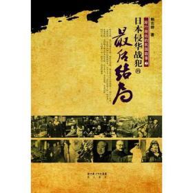 日本侵华战犯的最后结局