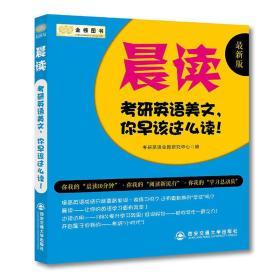 9787560568089晨读考研英语美文,你早该这么读!