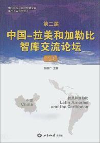 第二届中国——拉美和加勒比智库交流论坛文集