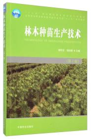 林木种苗生产技术(第2版)