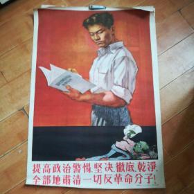 提高政治警惕,坚决.彻底、干净、全部地肃清一切反革命分子 (50年代宣传画,吴静波作,一版二印)