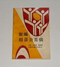新编醋蛋治百病  1993年