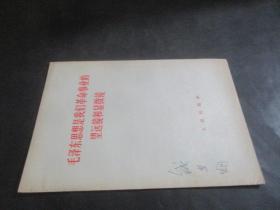 毛泽东思想是我们革命事业的望远镜和显微镜