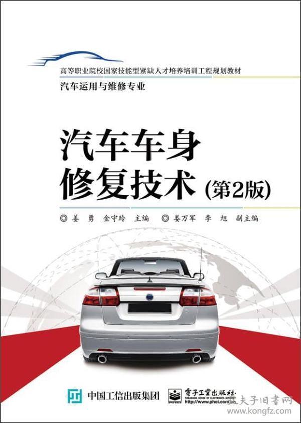 汽车车身修复技术(第2版)
