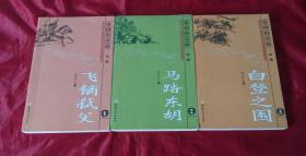 帝国的草原三部曲 【全三册 】飞镝弑父、马踏东胡、白登之围