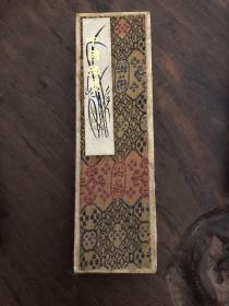 中国徽墨一块 原盒如图