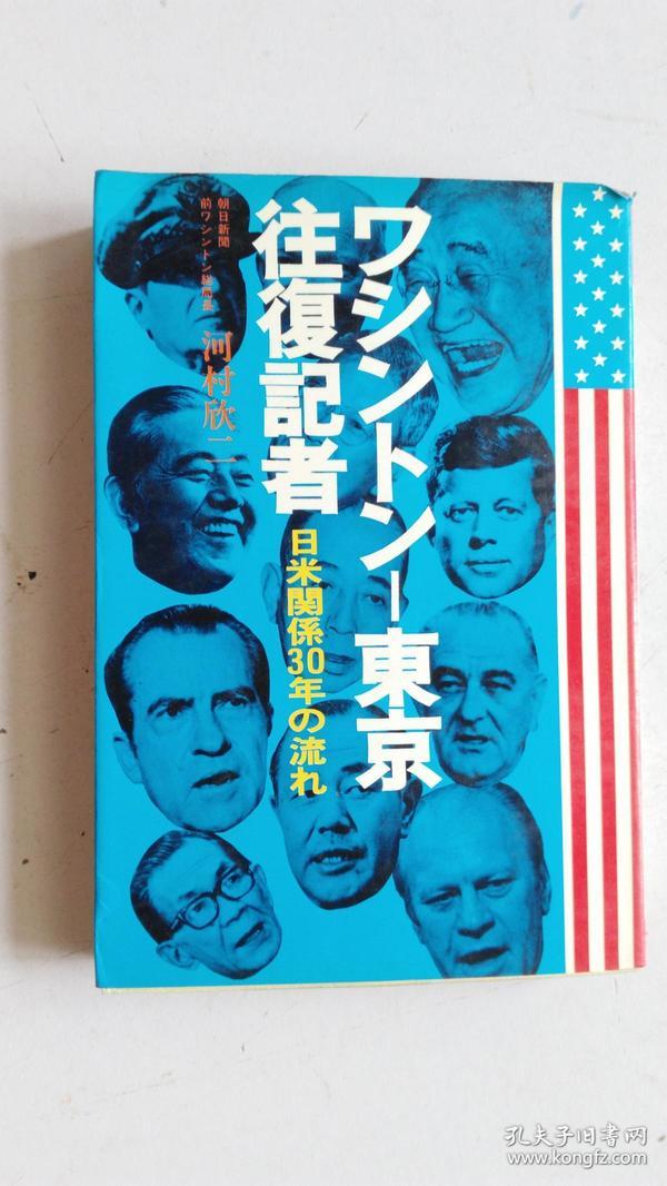 日文原版    ワツントン--东京往复记者 日米関系30年の流れ   昭和51年 一版一刷    32开