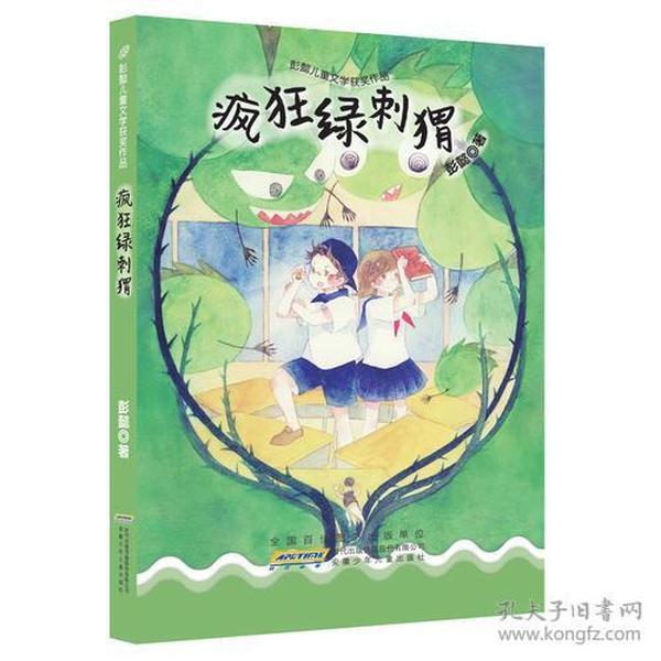 狂绿刺猬-彭懿儿童文学获奖作品-孔网分类