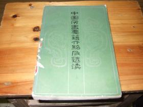 中国历史要籍介绍及选读 上