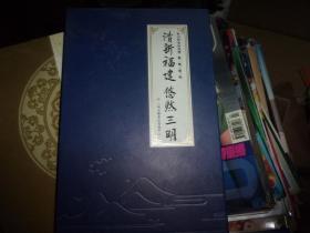 清新福建 悠然三明(精装 折叠本)夹2张闪亮动惑精美三明风景书签