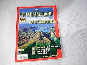 中国国家地理 2008 10