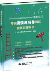 考研阅读与写作词汇强化训练手册