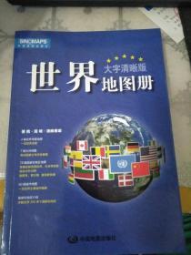 2017新版 大字清晰版世界地图册