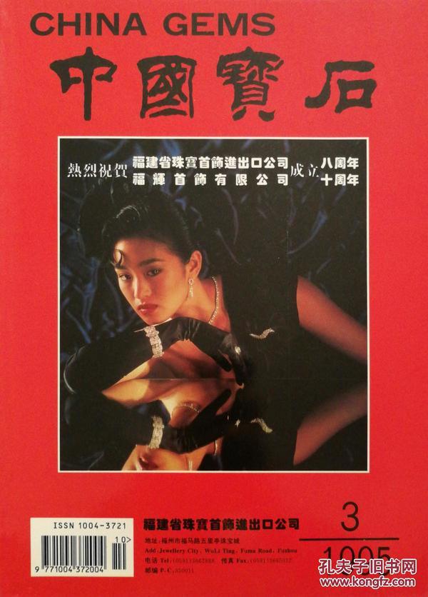 中国宝石(1995_3)