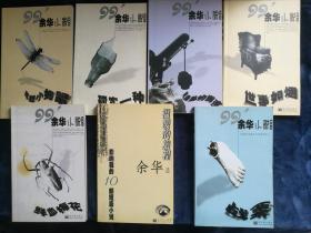 余华签名 小说系列 全7册 鲜血梅花 世事如烟 现实一种 战栗等