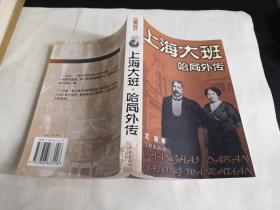 上海大班哈同外传