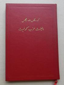 《共产党宣言》波斯文 莫斯科1951年版