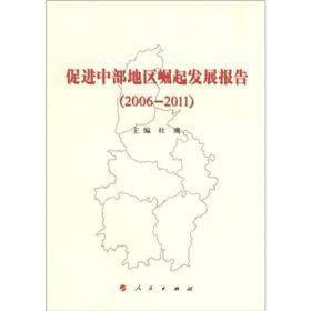 促进中部地区崛起发展报告(2006-2011)(L)
