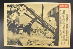 侵华史料《汉水的日军突击挺身队》 东京日日新闻社 写真特报  黑白老照片一张  1940年5月8日 日军占领泌阳 轰炸汉水渡河点 阻断大别山脉中活动的国军大部队的退路 右侧有事件详细说明 印刷品  单面