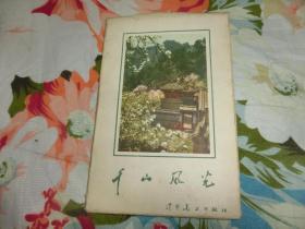 千山风光【明信片12张1963年1版1印17000册】B6