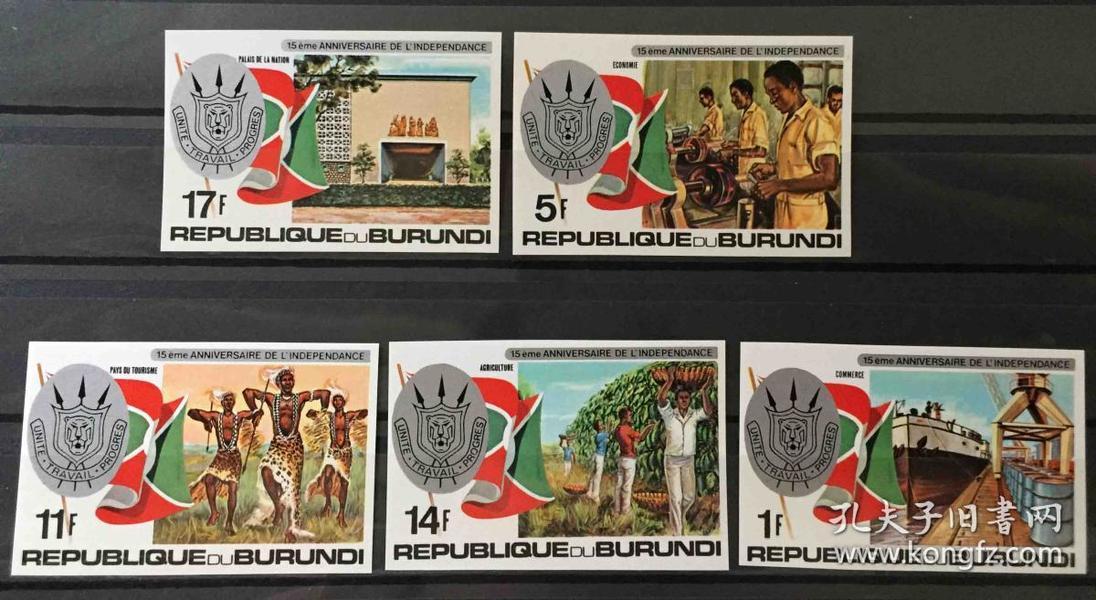 『布隆迪邮票』 1966年 独立纪念建设成就 无齿 5全新
