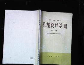 机械设计基础(中册)