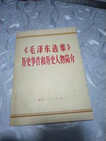 毛泽东选集历史事件和历史人物简介