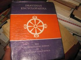 DRAVIDIAN ENCYCLOPAEDIA   VOL2